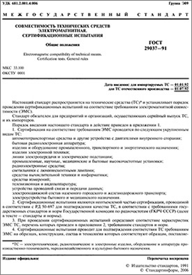 Сертификационные и контрольные испытания Сертстандарт Сертификационные и контрольные испытания